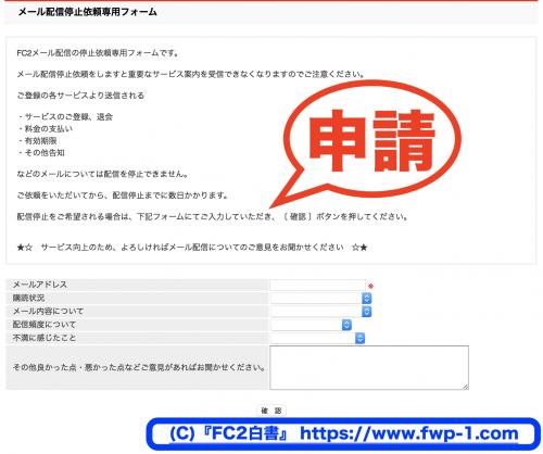 FC2からのメール配信を停止する方法1