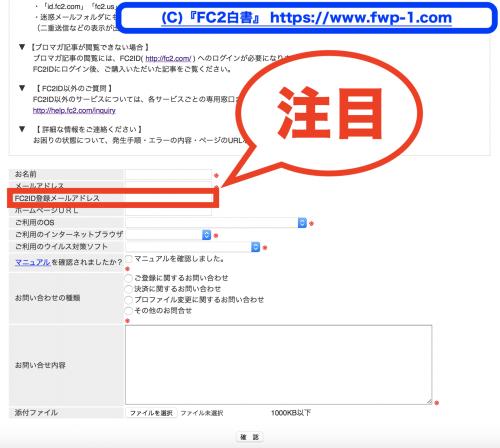 FC2IDの取得が推奨される理由1_convert_20151018144211