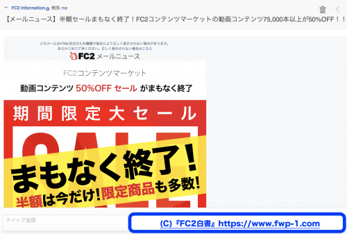 FC2IDの取得が推奨される理由3_convert_20151018153417
