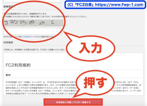FC2IDの取得方法2_convert_20151021134544