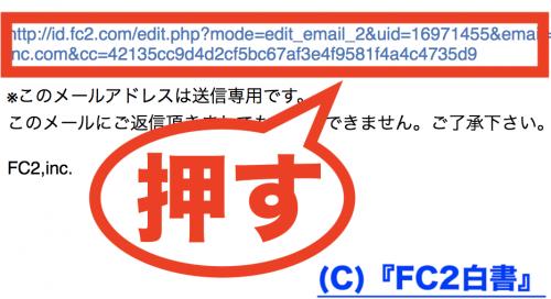 FC2IDの取得方法3_c