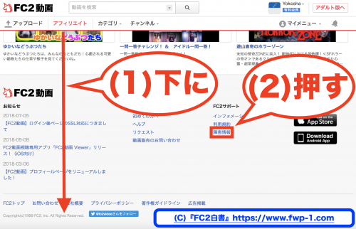 FC2の通信障害情報を確認する1_convert_20151106123216