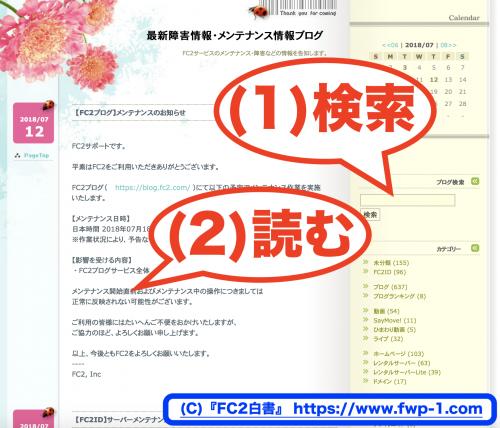 FC2の通信障害情報を確認する2_convert_20151106125335