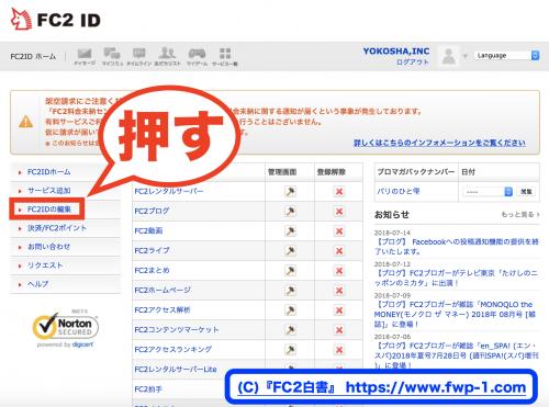 FC2IDの登録情報を変更する1_convert_20151207112352