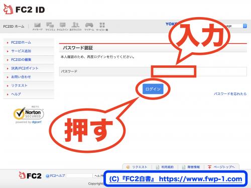 FC2IDの登録情報を変更する2_convert_20151207112404