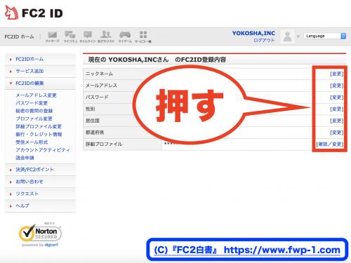 FC2IDの登録情報を変更する3_convert_20151207112404