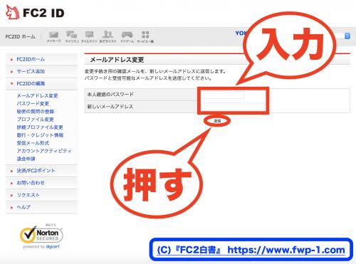 FC2IDの登録情報を変更する4_convert_20151207112413