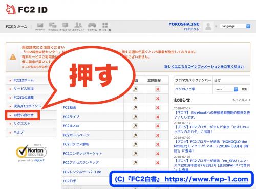FC2IDのサポートに問い合わせる2_convert_20151207112404