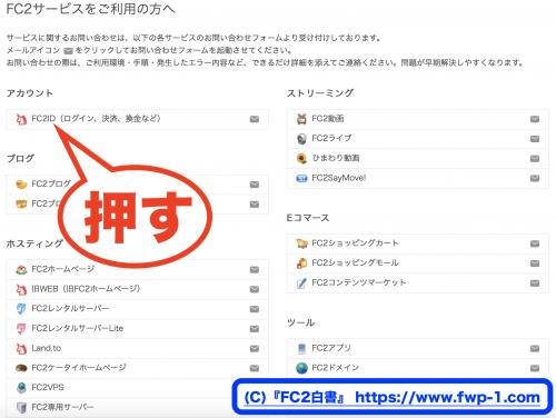 FC2IDのサポートに問い合わせる4_convert_20151207112404