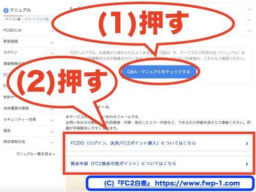 FC2IDのサポートに問い合わせる5_convert_20151207112404