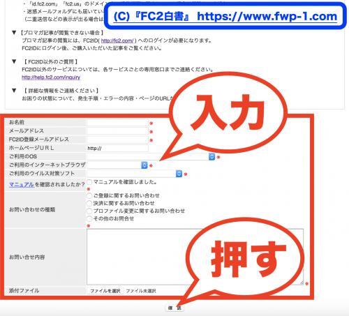 FC2IDのサポートに問い合わせる6_convert_20151207112413