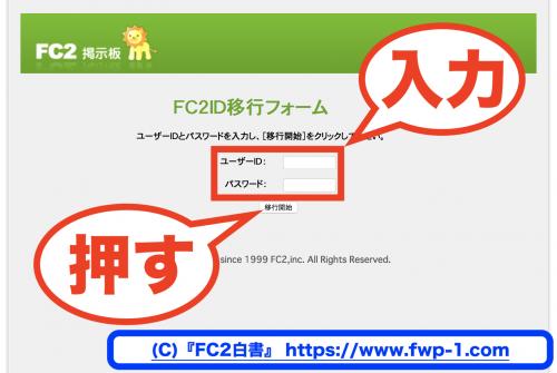 FC2IDに移行するには(FC2掲示板編)5