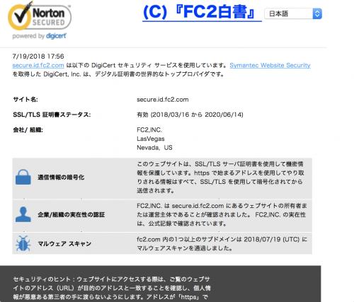 FC2ポイントの安全性を検証する