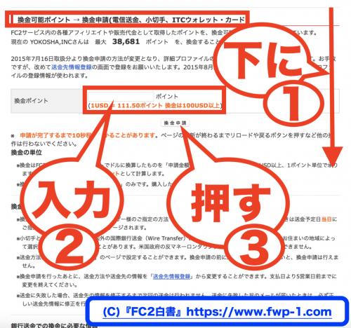FC2アフィリエイトの報酬を換金する方法4