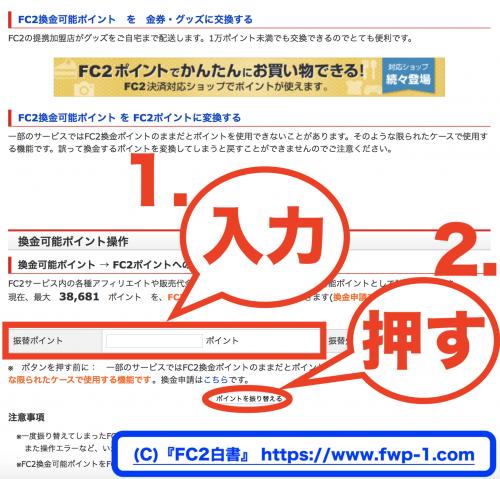 FC2換金可能ポイントをFC2ポイントに変換する方法4