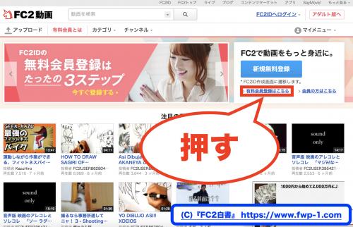 FC2ポイントを使ってFC2動画の有料会員になる方法1