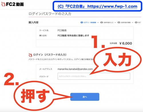 FC2ポイントを使ってFC2動画の有料会員になる方法5