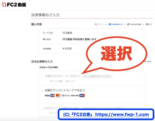 FC2ポイントを使ってFC2動画の有料会員になる方法6