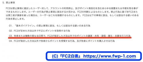 FC2ポイントは譲渡や移動可能か