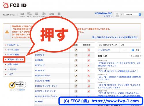 FC2IDへのログイン