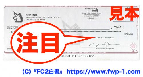 FC2が発行する小切手の有効期限_convert_20151207110519