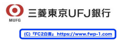 三菱東京UFJ銀行ATMへ