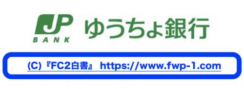 ゆうちょ銀行ATMへ