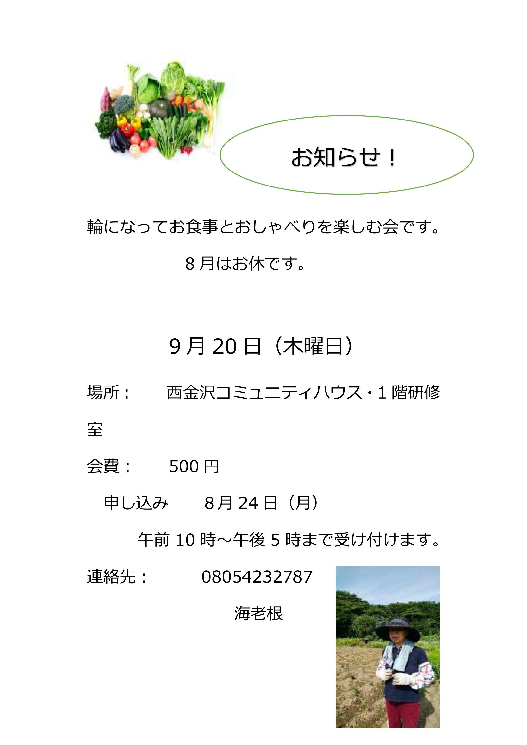 新8月号輪の会_01