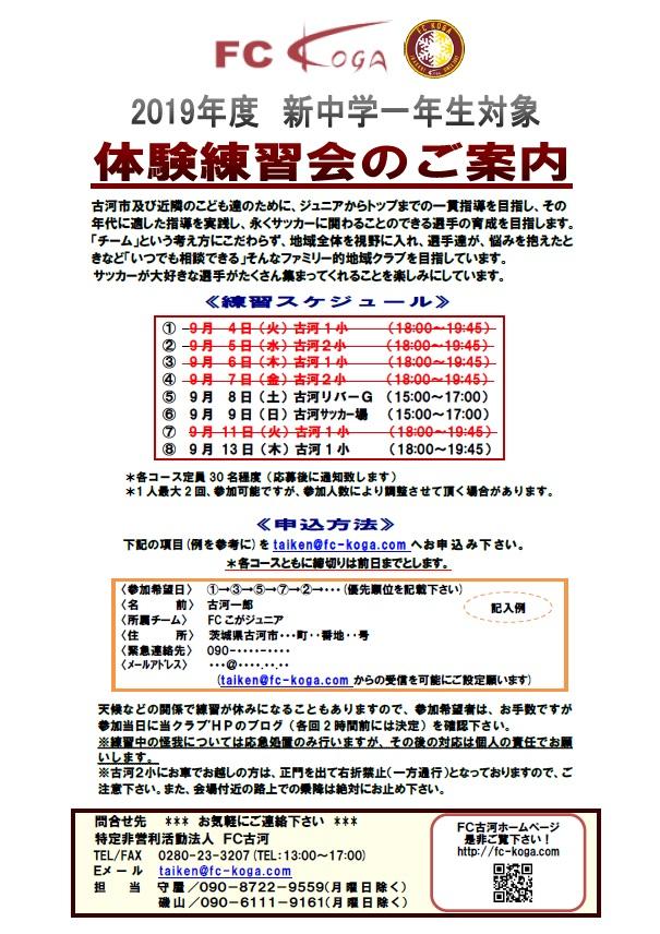体験練習会(9月6更新)