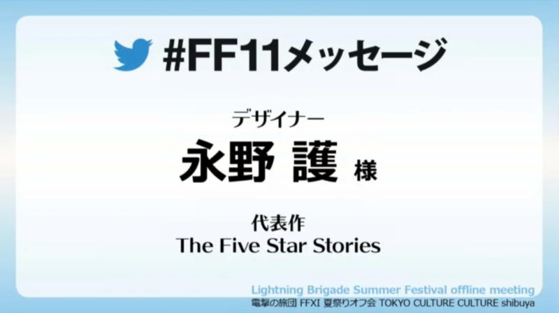 ff11dengekioff21.png