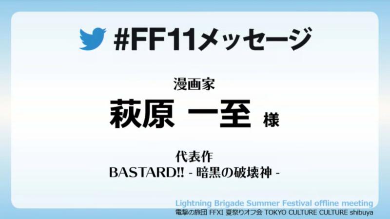 ff11dengekioff22.png