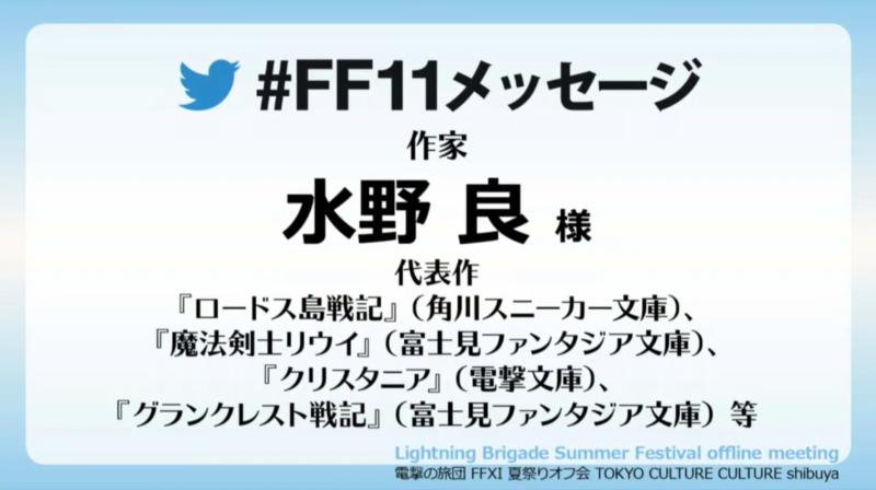 ff11dengekioff23.png