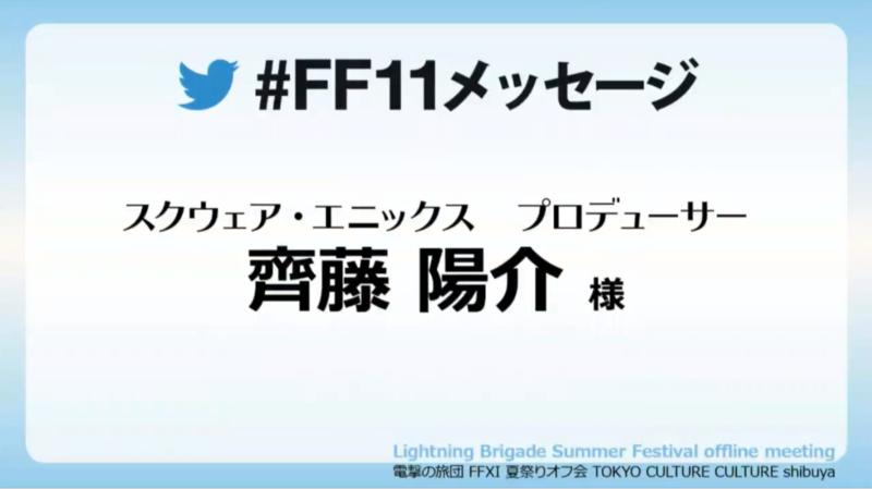 ff11dengekioff24.png