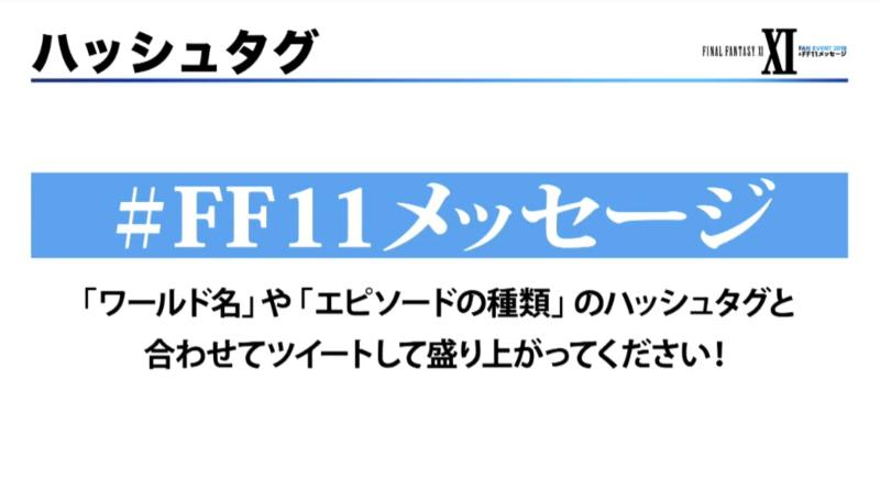 ff11famitsu13.png