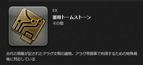 FF14 軍用トームストーン アルファ編