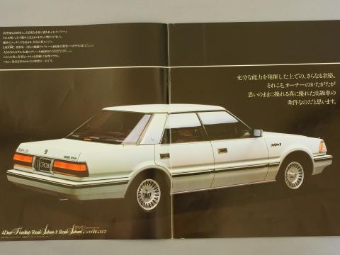 7代目S120系クラウン_カタログ