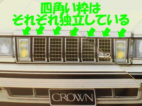 7代目S120系クラウン_フロントグリル(実車)