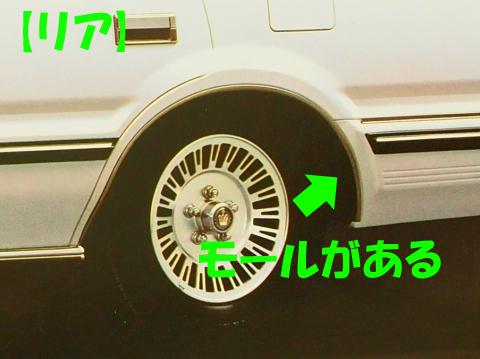 7代目S120系クラウン_実車のホイールアーチ