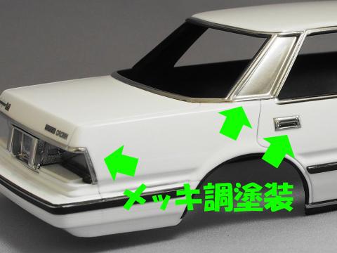 7代目S120系クラウン_メッキ調塗装