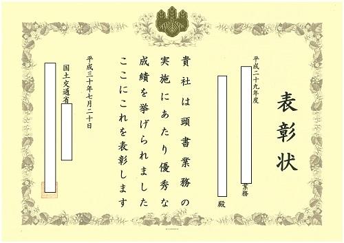 表彰状_ページ_1