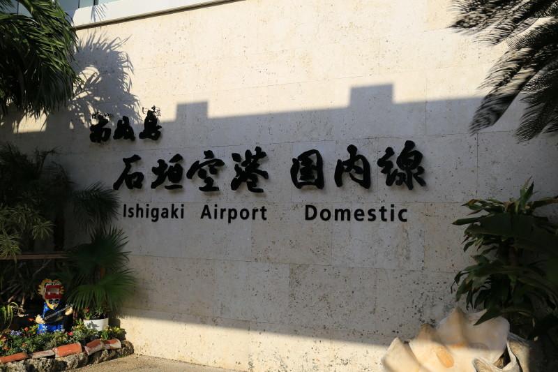 石垣島 空港 バス