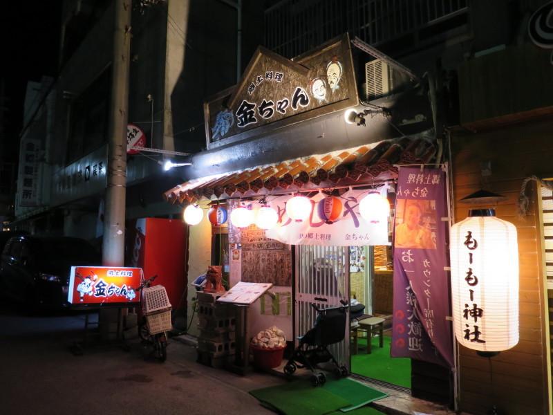 郷土料理 金ちゃん 石垣島