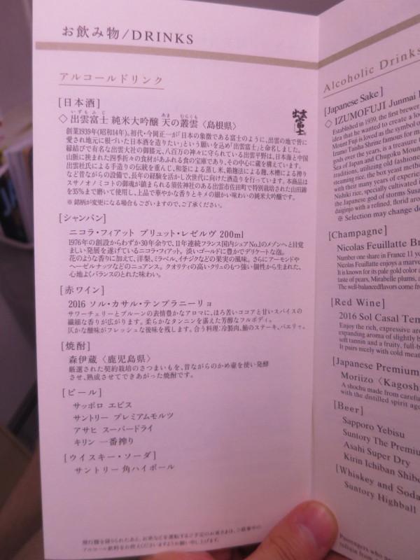 JALファーストクラス機内食 3月
