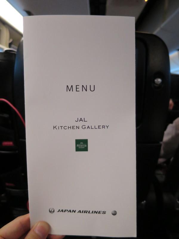 JAL34 機内食 プレミアムエコノミー