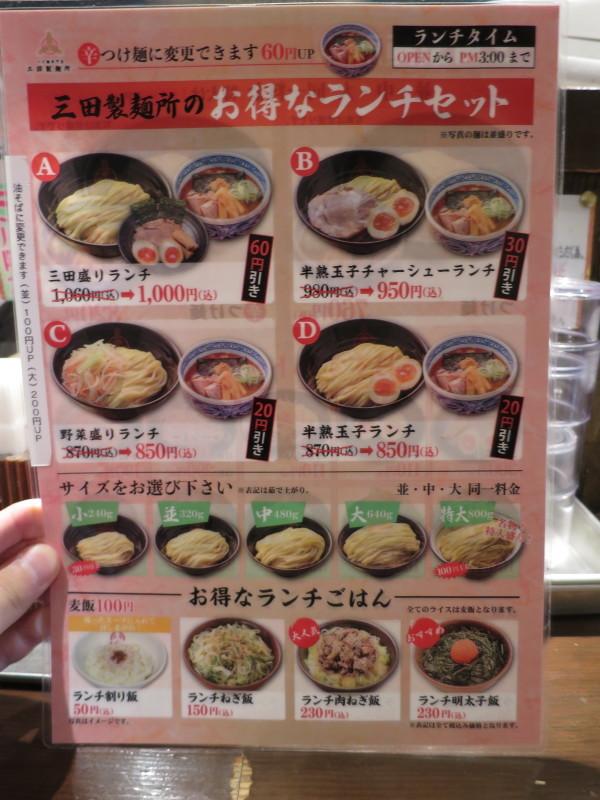 三田製麺所 阿倍野 ランチセット