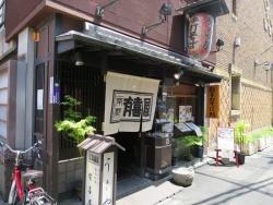 有喜屋 二八ざるそば 京都