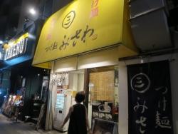 つけ麺みさわ 福島 石