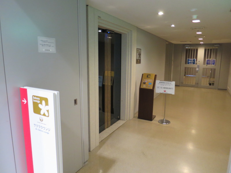 関西空港 サクララウンジ