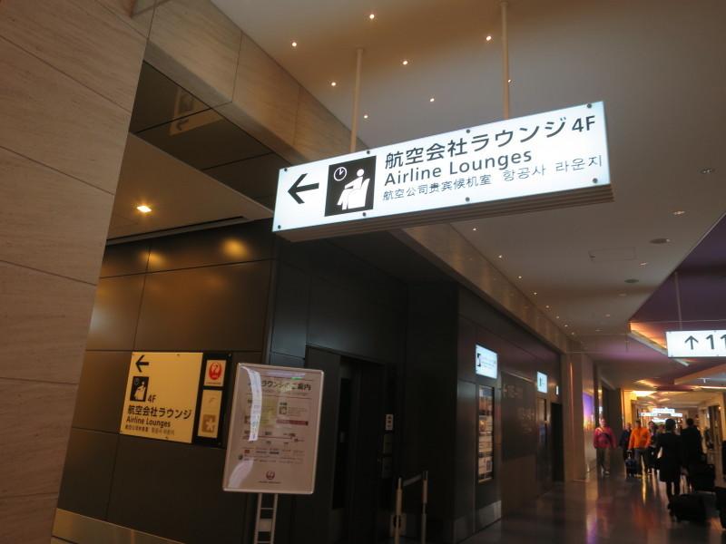 JAL 羽田空港 エメラルド