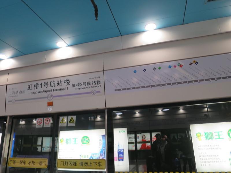 上海空港 JL81